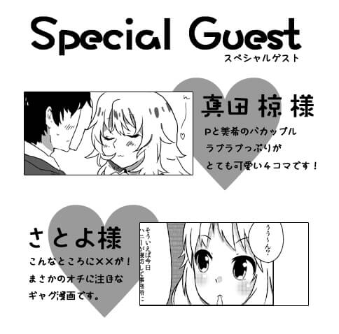 sample-guest